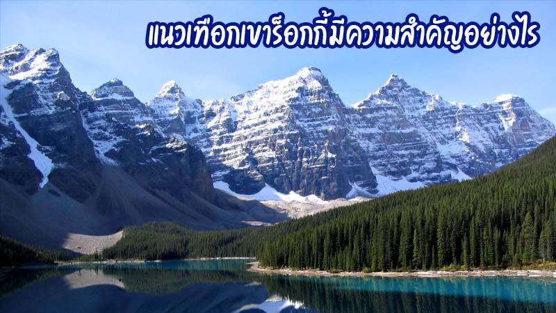 Rocky Mountain 1
